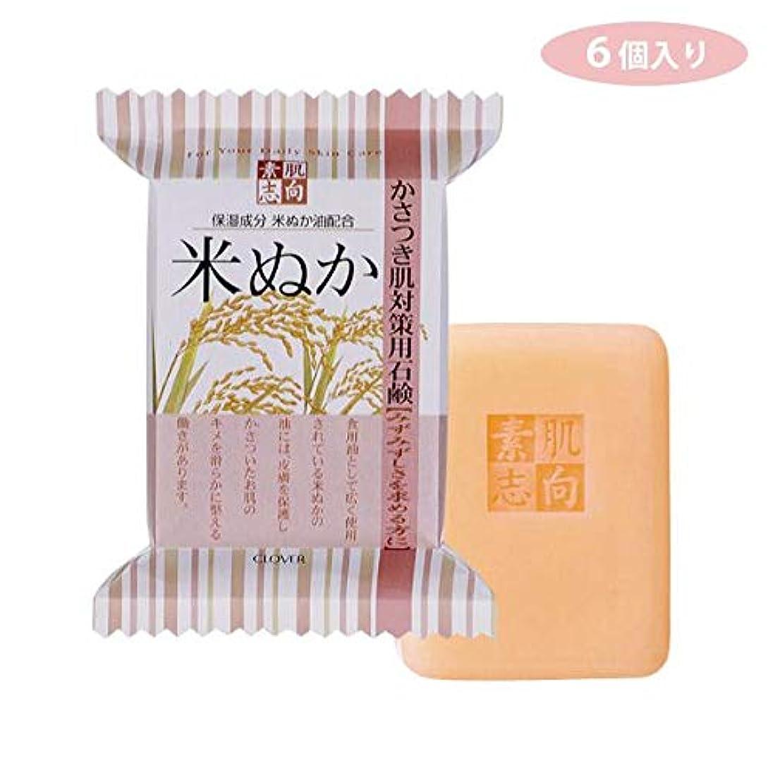 添加剤死傷者キロメートルクロバーコーポレーション CSN-25KO 6個入り 素肌志向 米ぬか 石けん 洗顔 セット