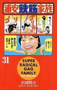 浦安鉄筋家族の最新刊