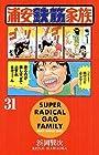 浦安鉄筋家族 第31巻