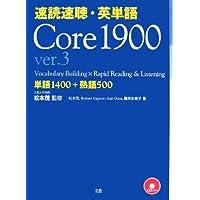 速読速聴・英単語 Core1900〈ver.3〉