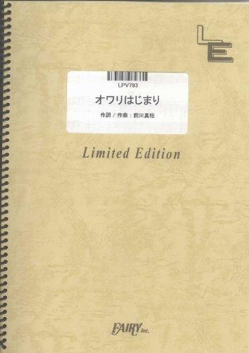 ピアノ&ヴォーカル オワリはじまり/かりゆし58  (LPV...