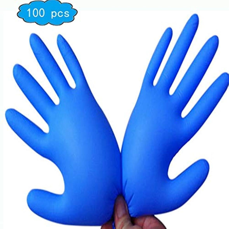 実現可能性報酬のホース使い捨てニトリル試験手袋、(青)、医療グレード、ラテックスフリー、パウダーフリー、食品安全(100)、家庭用品、手と腕の保護 (Color : Blue, Size : L)