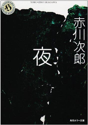 夜 (角川ホラー文庫)の詳細を見る