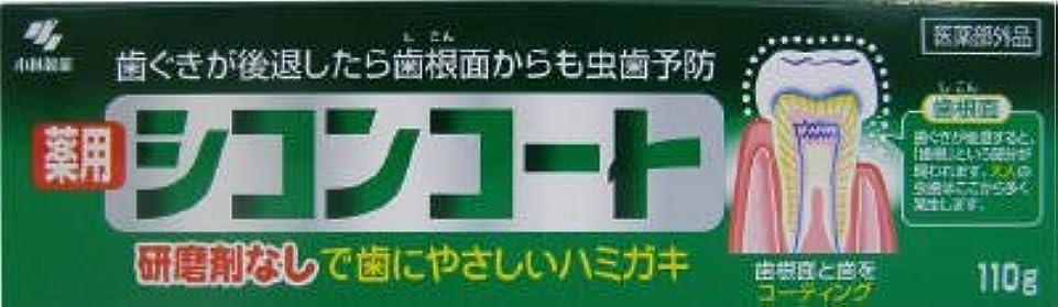 犯人処方化学薬品シコンコート × 5個セット