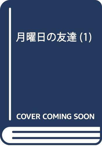 月曜日の友達 1 (ビッグ コミックス)