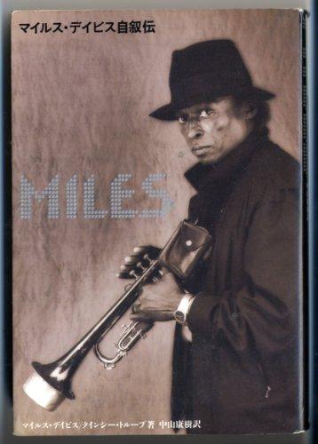 MILES―マイルス・デイビス自叙伝の詳細を見る
