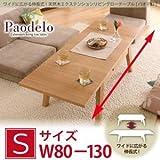 ワイドに広がる伸長式!天然木エクステンションリビングローテーブル Paodelo パオデロ Sサイズ(W80-130) ナチュラルアッシュ