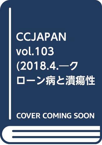 [画像:CCJAPAN vol.103(2018.4.―クローン病と潰瘍性大腸炎の総合情報誌 特集:困ったから聞いてみたーIBD治療の現在と未来]