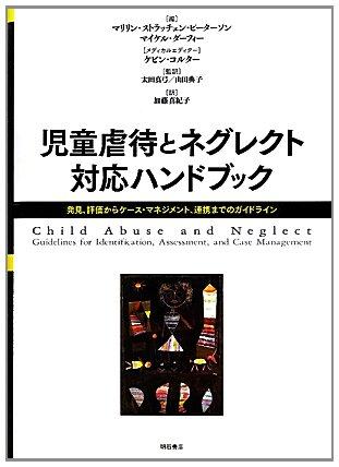 児童虐待とネグレクト対応ハンドブック―発見、評価からケース・...