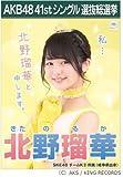 【北野 瑠華】AKB48 僕たちは戦わない 41st シングル選抜総選挙 劇場盤限定 ポスター風生写真 SKE48チームKII