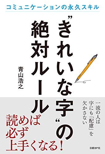 """Amazon.co.jp: """"きれいな字""""の..."""