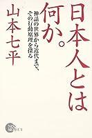 日本人とは何か。―神話の世界から近代まで、その行動原理を探る (NON SELECT)