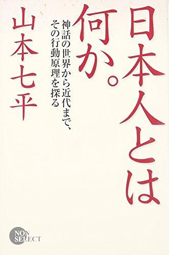 日本人とは何か。―神話の世界から近代まで、その行動原理を探る (NON SELECT)の詳細を見る