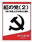 紅の党〔2〕 「赤い貴族」たちの権力と蓄財 (朝日新聞デジタルSELECT)