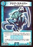 デュエルマスターズ アクア・スナイパー(スーパーレア)/スーパーレア100%パック(DMX19)/ ドラゴン・サーガ/シングルカード