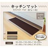キッチンマット 洗える 無地 ベージュ 約44×240cm (厚み約7mm)滑りにくい加工 【デザイン家具】