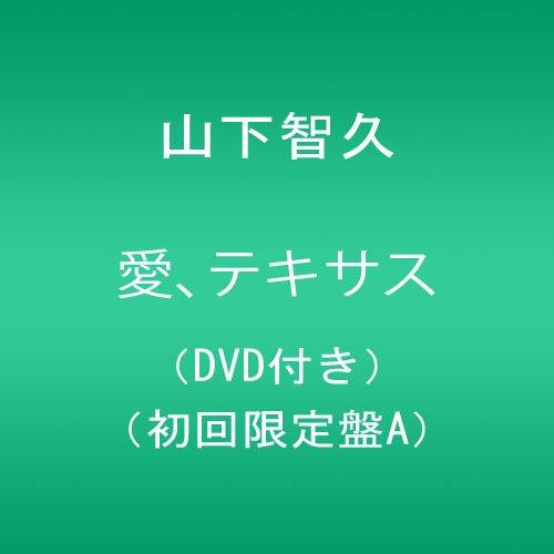 愛、テキサス【店頭特典B2サイズポスター無し】(DVD付き)(初回限定盤A)