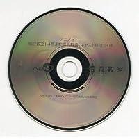 暗殺教室 Blu-ray&DVD アニメイト 1-4巻連動購入特典 「キャスト座談会CD」