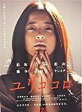 映画チラシ「ユリゴコロ」松坂桃李 吉高由里子 木村多江 監督:熊澤尚人