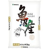 【精米】新潟県産 白米 魚沼コシヒカリ 5kg 平成30年産