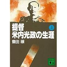 提督・米内光政の生涯(上) (講談社文庫)