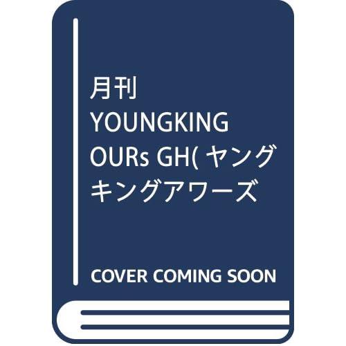 月刊YOUNGKING OURs GH(ヤングキングアワーズGH) 2017年 12 月号 [雑誌]