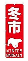 デザインのぼりショップ のぼり旗 1本セット 冬市 WINTER BARGAIN 専用ポール付 レギュラーサイズ(600×1800) 標準左チチテープ SAL053
