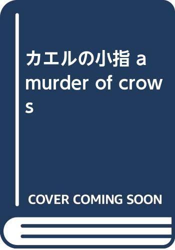 [画像:カエルの小指 a murder of crows]
