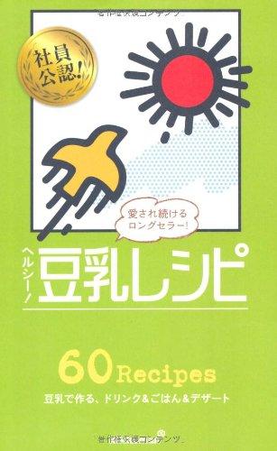 ヘルシー! 豆乳レシピ (ミニCookシリーズ)の詳細を見る