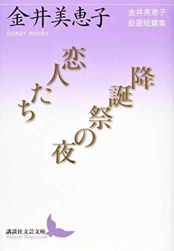 恋人たち/降誕祭の夜 金井美恵子自選短篇集 (講談社文芸文庫)