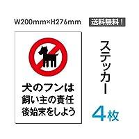 「犬のフンは飼い主の責任 後始末をしよう」【ステッカー シール】タテ・大 200×276mm (sticker-041-4) (4枚組)