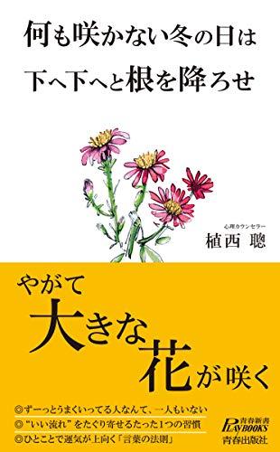 何も咲かない冬の日は下へ下へと根を降ろせ やがて大きな花が咲く (青春新書プレイブックス)