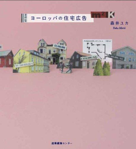 ヨーロッパの住宅広告の詳細を見る