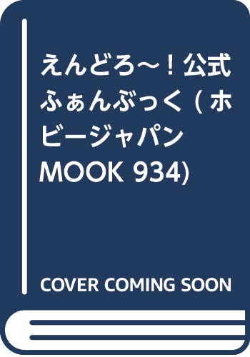 えんどろ~!  公式ふぁんぶっく (ホビージャパンMOOK 934)