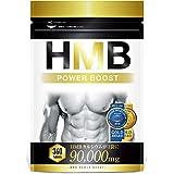 HMB POWER BOOST HMB サプリメント 360タブレット 1袋 90000mg