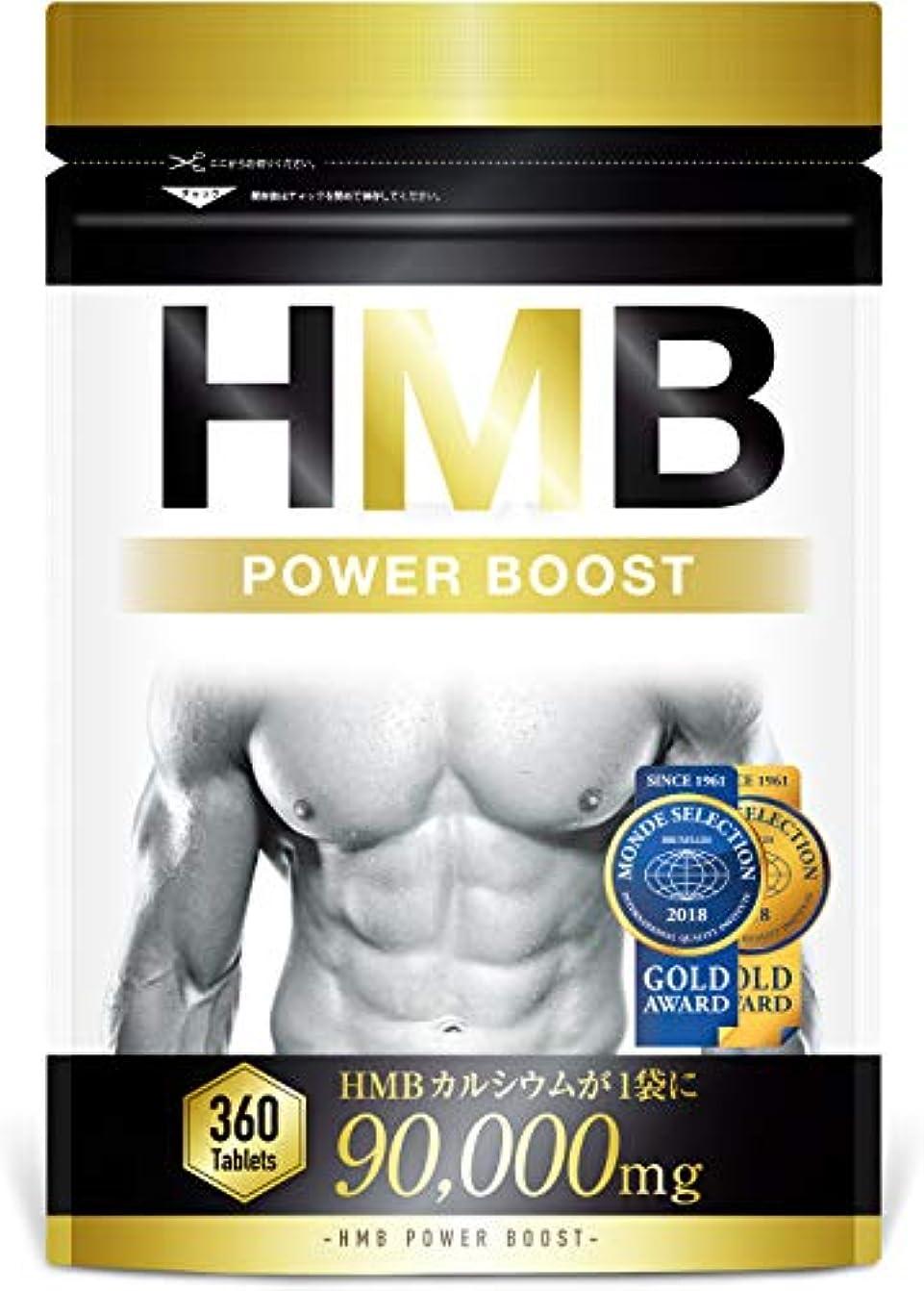 タック株式会社バンクHMB POWER BOOST HMB サプリメント 360タブレット 1袋 90000mg