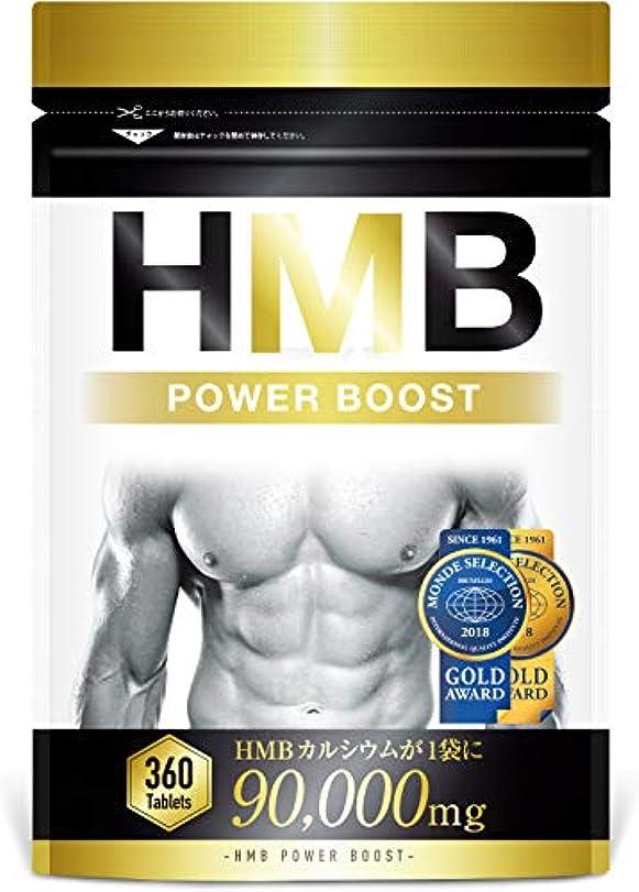 ご覧ください毒連結するHMB POWER BOOST HMB サプリメント 360タブレット 1袋 90000mg