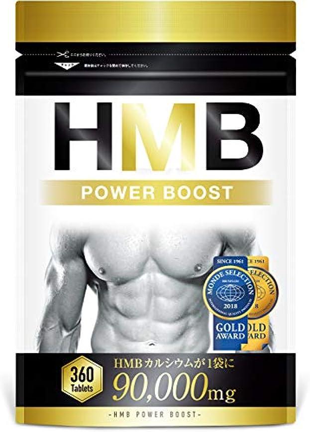 差別的悪意のある前兆HMB POWER BOOST HMB サプリメント 360タブレット 1袋 90000mg
