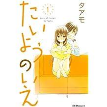 たいようのいえ(1) (デザートコミックス)