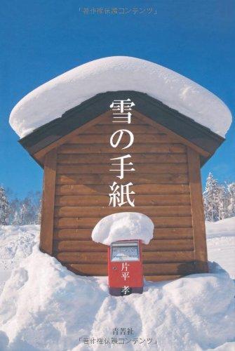 雪の手紙の詳細を見る
