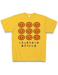 (クラブティー) ClubT 【加藤君リスペクト!みかんTシャツ!みかんグッズ!】かわキャラシリーズ 腐ったミカンの方程式 Tシャツ(ゴールドイエロー) M ゴールドイエロー