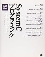 SystemCプログラミング基礎講座