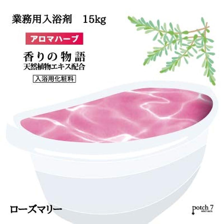 レザー真っ逆さまにはまって業務用入浴剤「ローズマリー」15Kg(7.5Kgx2袋入)GYM-RM
