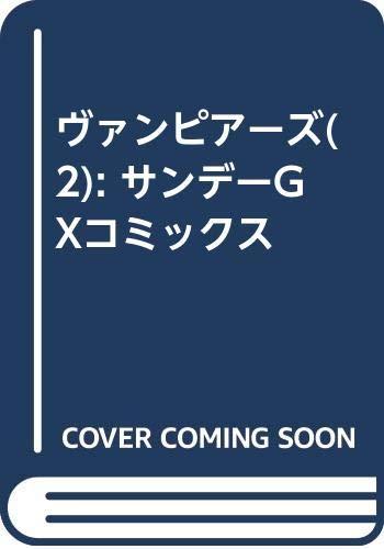 ヴァンピアーズ(2): サンデーGXコミックス