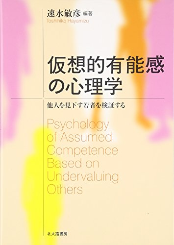 仮想的有能感の心理学: 他人を見下す若者を検証するの詳細を見る