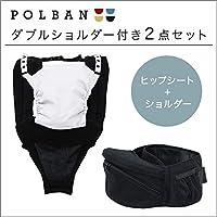 POLBAN ポルバン ヒップシート ダブルショルダー付き2点セット / ブラック