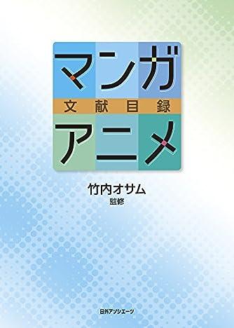 マンガ・アニメ文献目録
