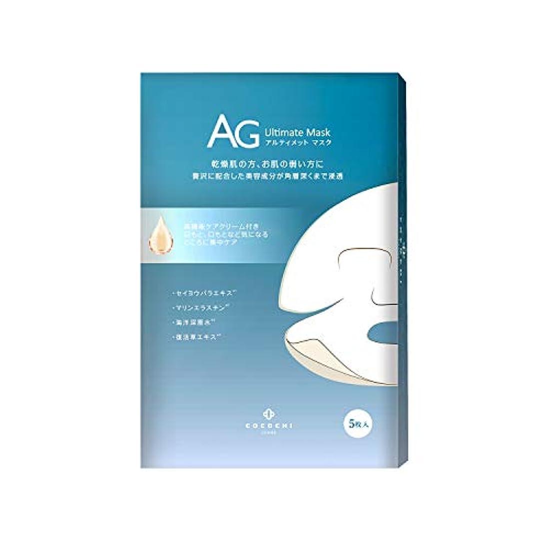 場合実装する目立つエージーアルティメット(AGアルティメット) エージーアルティメットオーシャンマスク フェイスマスク 5