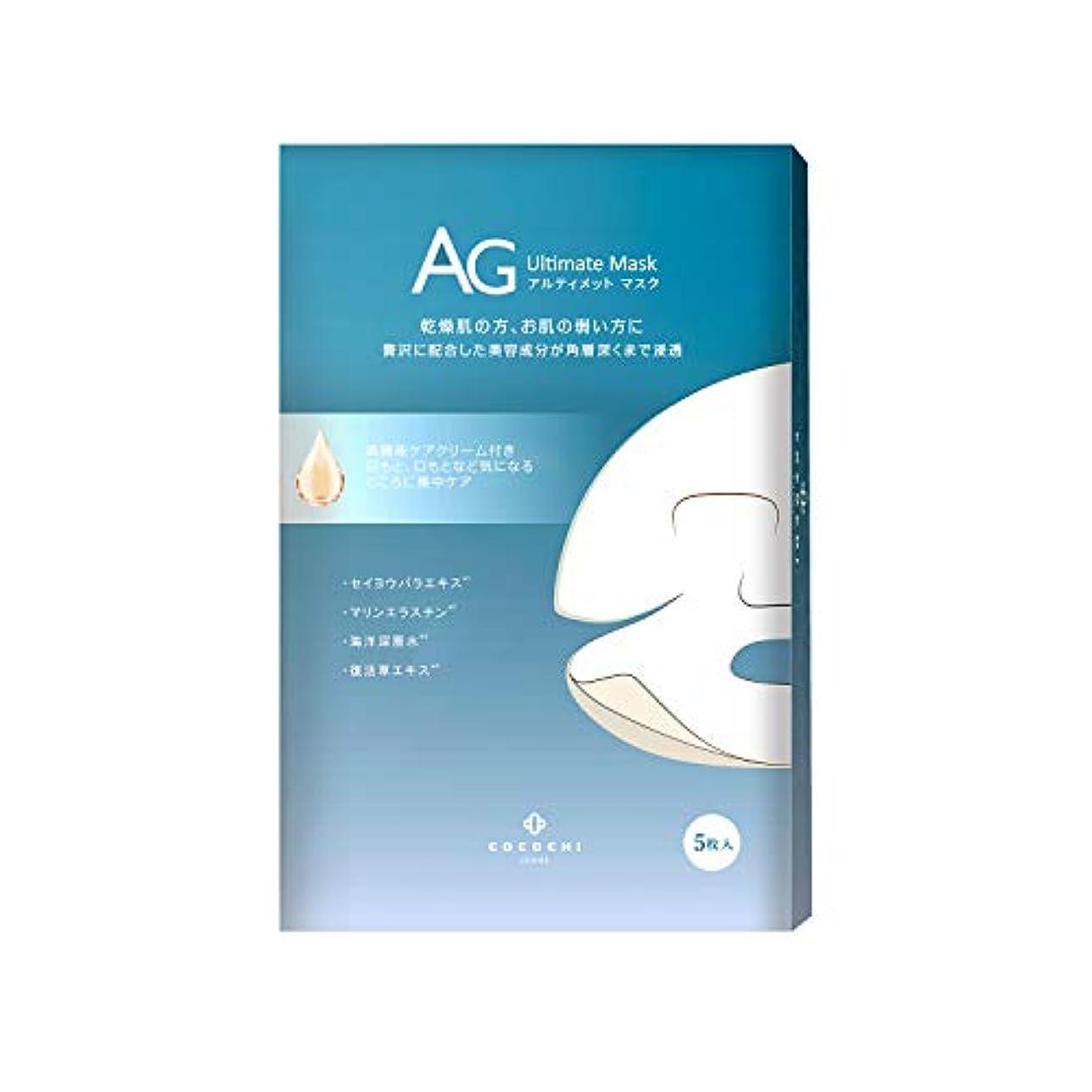 不足レビュアー十億エージーアルティメット(AGアルティメット) エージーアルティメットオーシャンマスク フェイスマスク 5