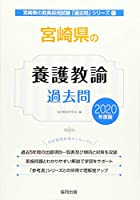 宮崎県の養護教諭過去問 2020年度版 (宮崎県の教員採用試験「過去問」シリーズ)